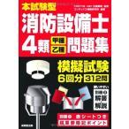 本試験型 消防設備士4類(甲種・乙種)問題集 古本 古書