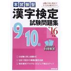 本試験型 漢字検定9・10級試験問題集('16年版) 古本 古書