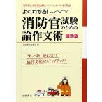 よくわかる!消防官試験のための論作文術 古本 古書