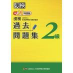 漢検 2級 過去問題集 平成29年度版 古本 古書