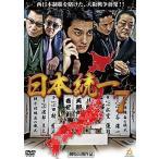 日本統一7 (DVD) 綺麗 中古