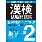 平成29年度版 漢検試験問題集 準2級 古本 古書