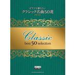 ピアノで弾きたい クラシック名曲50選(改訂2版) (ピアノ・ソロ) 綺麗め 中古