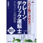 この1冊で決める!!クレーン・デリック運転士テキスト&問題集 (SHINSEI LICENSE MA