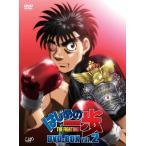 はじめの一歩 DVD-BOX VOL.2 綺麗 中古