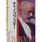 伝記 世界の作曲家(7)チャイコフスキー―19世紀ロシアの代表的作曲家 綺麗め 中古