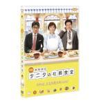映画 体脂肪計タニタの社員食堂 (DVD2枚組) 綺麗 中古