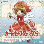 カードキャプターさくら DVD-BOX 1 綺麗 中古