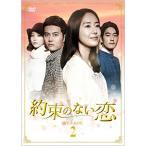 約束のない恋 DVD-BOX2 綺麗 中古