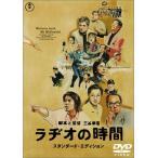ラヂオの時間 スタンダード・エディション (DVD) 綺麗 中古