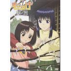 もっけ 其ノ弐 (DVD) 綺麗 中古