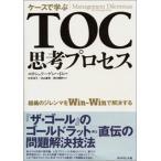 ケースで学ぶ TOC思考プロセス 古本 古書
