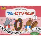 Yahoo!ZERO SPORTSプレピアノランド(1)はじめてピアノを弾く前に 綺麗め 中古