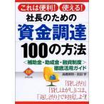 社長のための資金調達100の方法―「補助金・助成金・融資制度」徹底活用ガイド (DIAMOND BASIC) 古本 古書