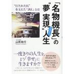 """「名物機長」の""""夢実現""""フライト人生 古本 古書"""