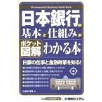 ポケット図解 日本銀行の基本と仕組みがわかる本 古本 古書