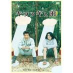 キツツキと雨 通常版 (DVD)