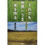 それでも、世界一うまい米を作る 危機に備える「俺たちの食糧安保」 古本 古書
