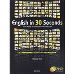 English in 30 Seconds:Award‐Winning TV Commercials from Cannes Lions―「カンヌ国際広告祭受賞」TVコマーシャルで学ぶ異文化の世界 中古 古本