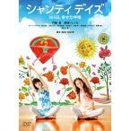 シャンティ デイズ 365日、幸せな呼吸 (DVD) 綺麗 中古