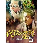 代紋の墓場5 (DVD)