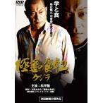 極道の食卓2 ~クジラ~ [DVD]