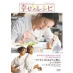 幸せのレシピ 特別版 (DVD)