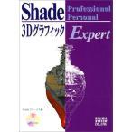 Shade 3DグラフィックExpert 中古 古本