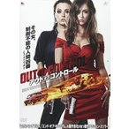 アウト・オブ・コントロール (DVD) 綺麗 中古