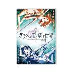 ガラスの花と壊す世界 通常版 (DVD) 綺麗 中古