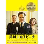 英国王のスピーチ コレクターズ・エディション(2枚組) (DVD) 綺麗 中古画像