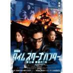 劇場版タイムスクープハンター 安土城 最後の1日(2枚組) (DVD)