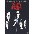 必殺仕置人 VOL.7 (DVD) 綺麗 中古