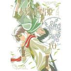 赤髪の白雪姫 Vol.10 (初回生産限定版)(Blu-ray)