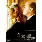仕立て屋の恋 [DVD] 綺麗 中古