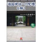 「靖国神社への呪縛」を解く (小学館文庫) 中古 古本画像