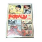 ドカベン vol.22 (DVD) 中古