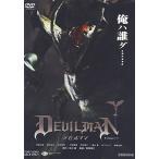 デビルマン (DVD) 綺麗 中古