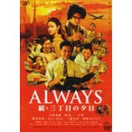 ALWAYS 続・三丁目の夕日(DVD通常版) 綺麗 中古