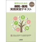 薬学生のための病院・薬局実務実習テキスト 2018年版