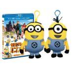 怪盗グルーのミニオン危機一発 ミニオンBOX 3Dスーパーセット(E-Copy)数量限定生産 [Blu-ray] 綺麗 中古