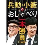 兵動・小籔のおしゃべり一本勝負ライブ (DVD)