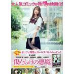 傷だらけの悪魔 (DVD) 綺麗 中古