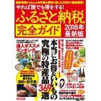 ふるさと納税完全ガイド2018年最新版 (洋泉社MOOK) 古本 古書