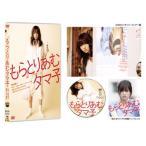 もらとりあむタマ子 (DVD)