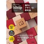 世界一わかりやすい InDesign 操作とデザインの教科書 CC/CS6対応 中古 古本