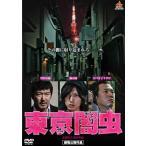 東京闇虫 (DVD)