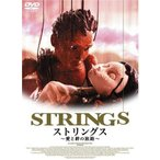 ストリングス~愛と絆の旅路~(ジャパン・バージョン) (DVD)