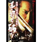 実録・山陽道やくざ戦争 手打ち破り (DVD)