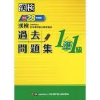 漢検 1/準1級 過去問題集 平成28年度版 古本 古書